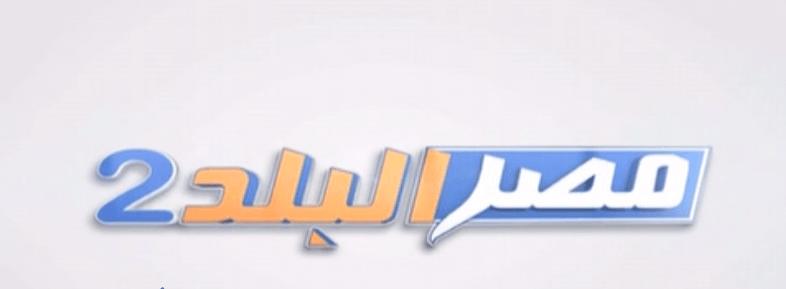 تردد قناة مصر البلد 2Misr El Balad على النايل سات