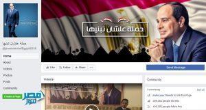 صفحة حملة علشان تبنيها على الفيس بوك