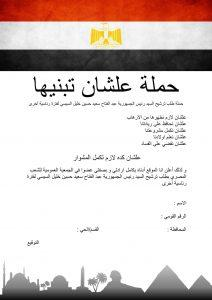 استمارة حملة علشان تبنيها