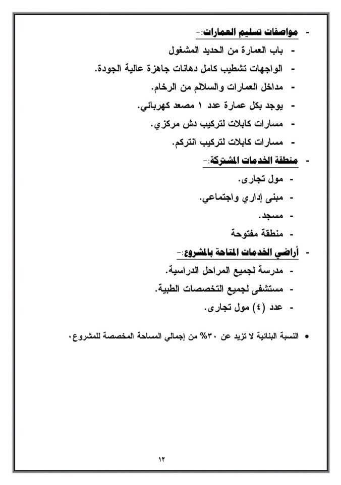 مشروع لؤلؤة القاهرة الجديدة