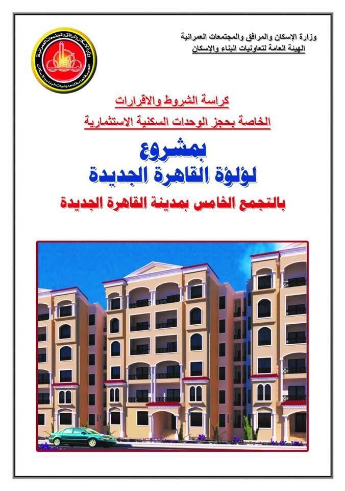مشروع-لؤلؤة-القاهرة-الجديدة