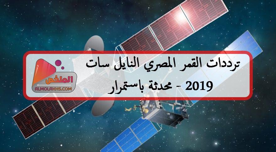 ترددات النايل سات 2019 Nilesat بالموقع المدارى 7 غرب مع تردد القنوات