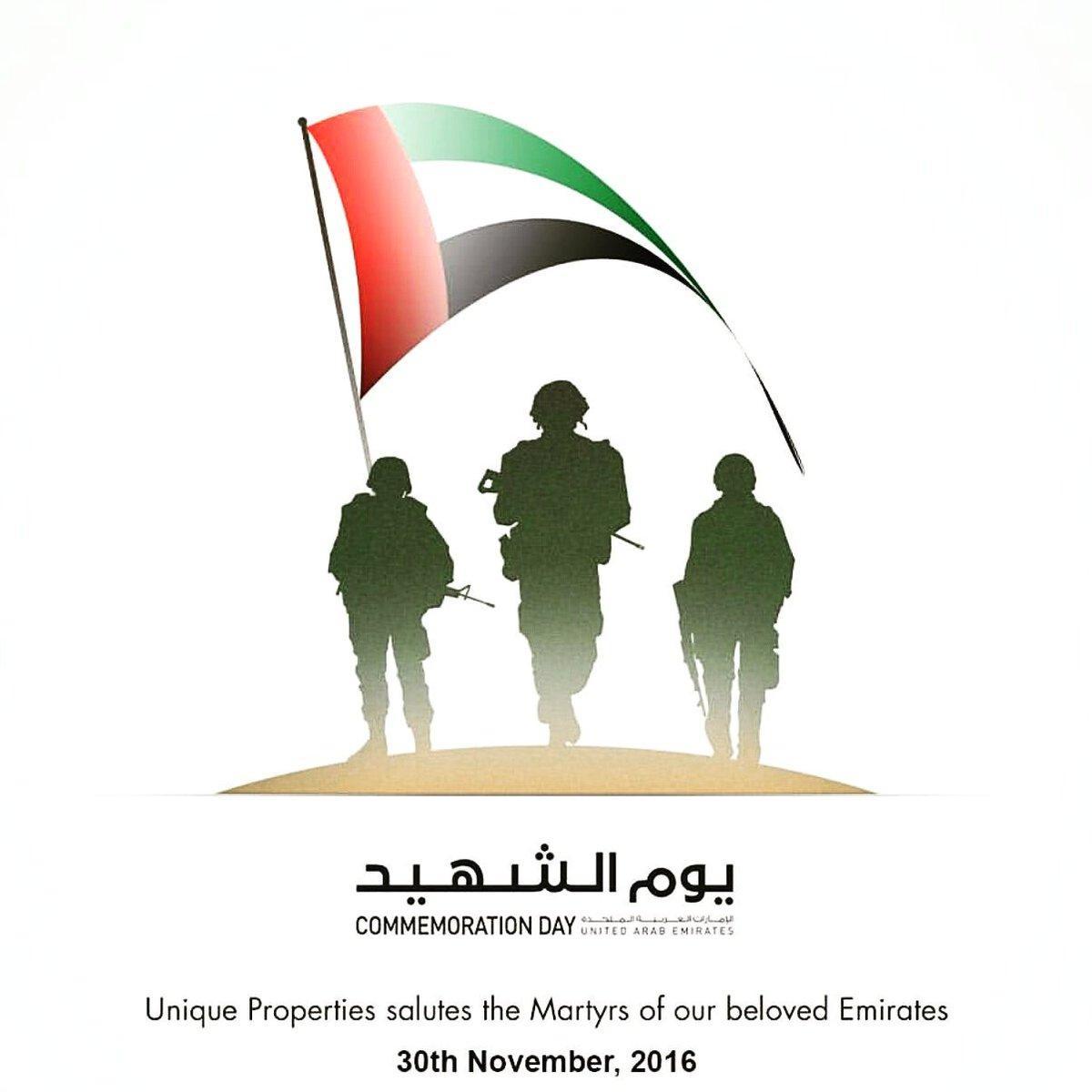 رسائل تهنئة بمناسبة يوم الشهيد بدولة الإمارات العربية المتحدة