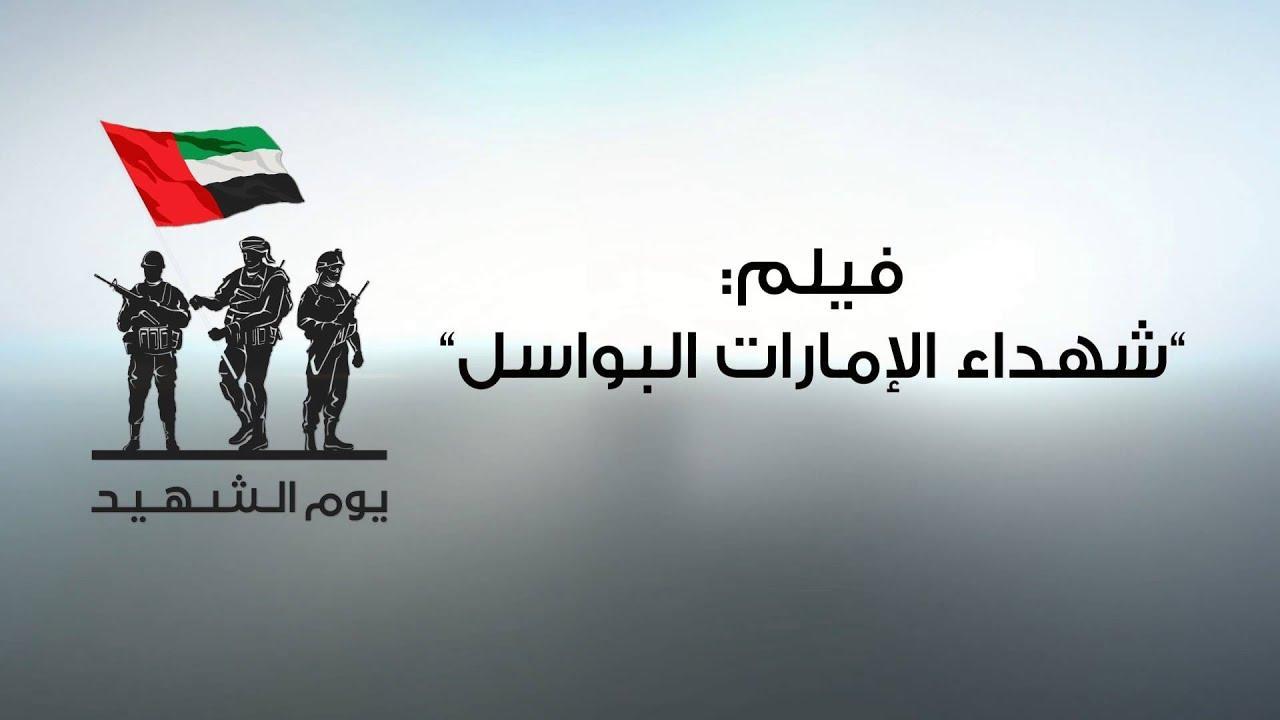يوم الشهيد بدولة الإمارات العربية المتحدة