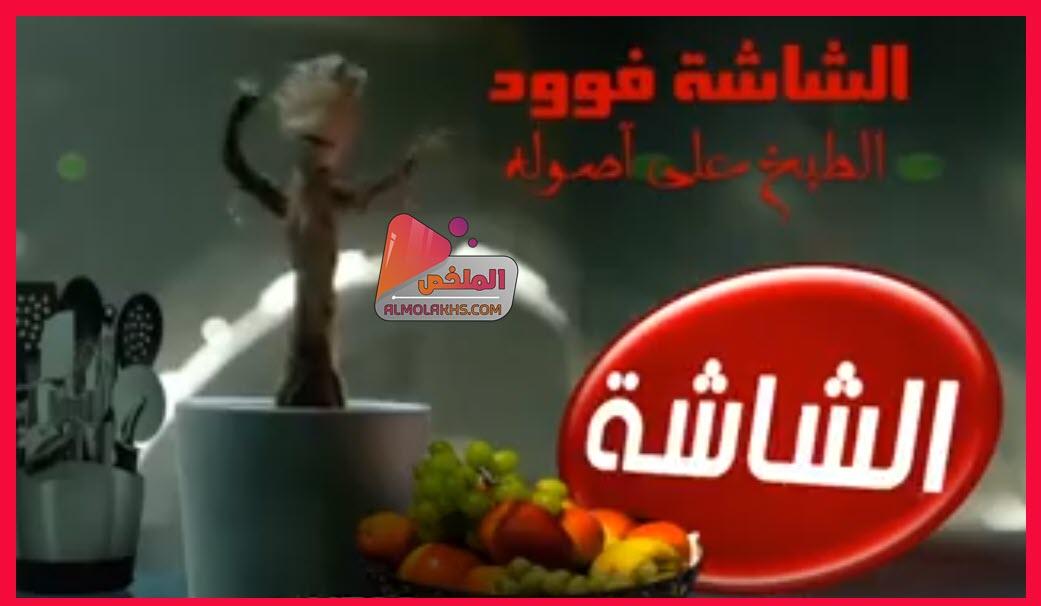 تردد قناة الشاشة فود AlShasha Food على النايل سات