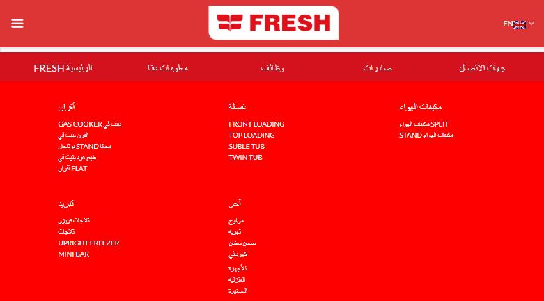 عناوين فروع صيانة ومعارض شركة فريش fresh مع أرقام التليفونات فى محافظات مصر
