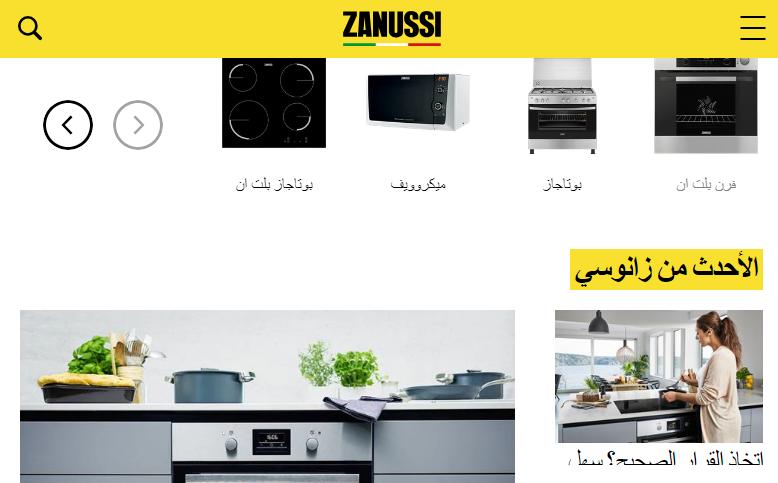 عناوين فروع صيانة ومعارض شركة إيديال زانوسي Zanussi