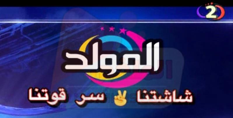 """تردد قناة المولد 2 """"El Moled 2"""" الجديد على النايل سات"""