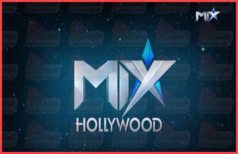 أستقبالتردد قناة ميكس هوليود Mix Hollywood على النايل سات