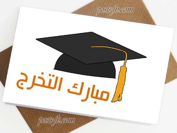 عبارات تهنئة بمناسبة التخرج