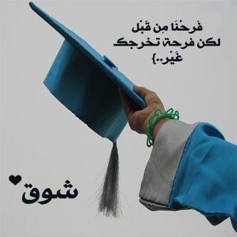 اجمل عبارات عن التخرج 2020 13