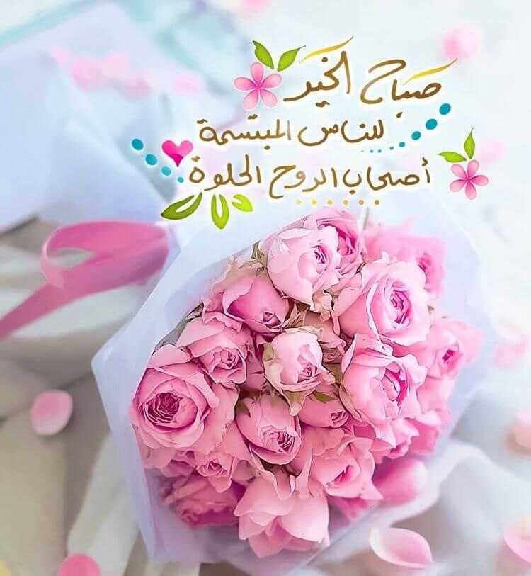 صور صباح الخير مع أجمل مسجات للأهل و الأصدقاء و الأقارب