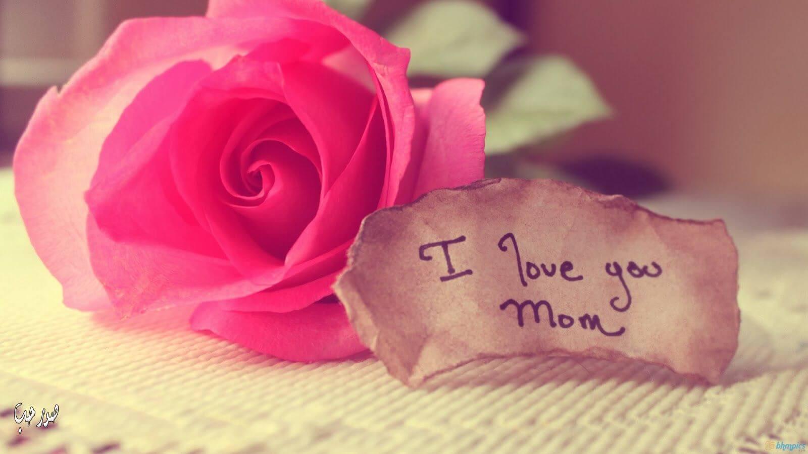 صور بطاقات تهنئة بمناسبة عيد الأم