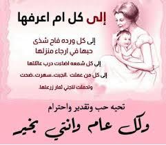 صور و عبارات تهنئة بمناسبة عيد الأم مع أجمل رسائل التهاني للأم فى عيدها
