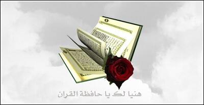 صور تهنئة بمناسبة حفظ القرآن الكريم كاملاً