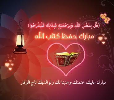 صور تهنئة بمناسبة حفظ أجزاء من القرآن الكريم