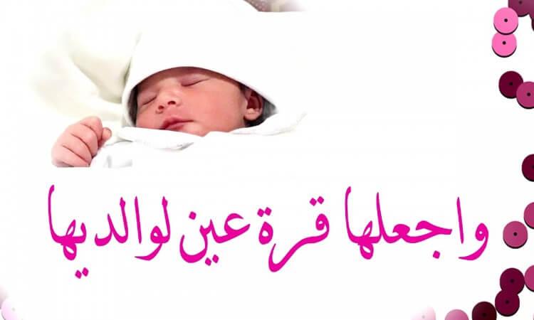 صور و عبارات تهنئة مبروك المولود الجديد مع أحلي رسائل رووووعة