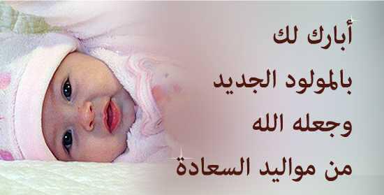 صور تهنئة مبروك المولود الجديد