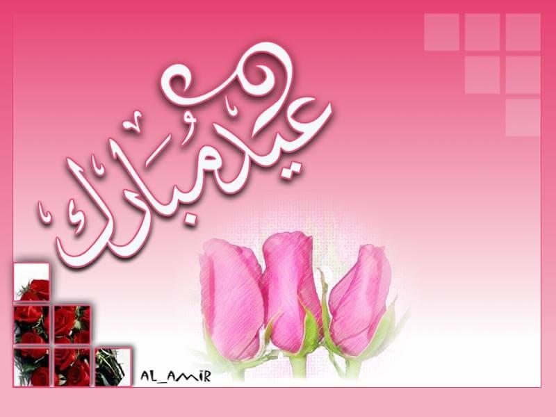 صور و عبارات تهنئة عيد الفطر المبارك مع أجمل رسائل التهاني الرائعة