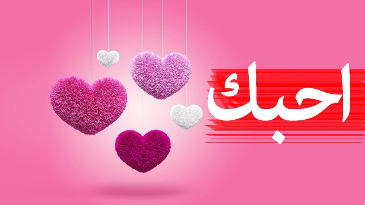 عبارات عن الحب مع أجمل كلام وعبارات قصيرة عن الحب للحبيب والحبيبة