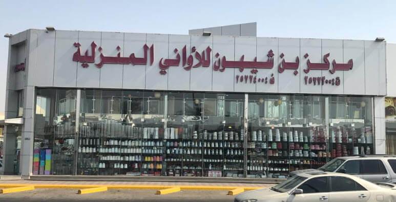 عناوين معارض و فروع بن شيهون للأواني المنزلية فى جميع مدن المملكة العربية السعودية