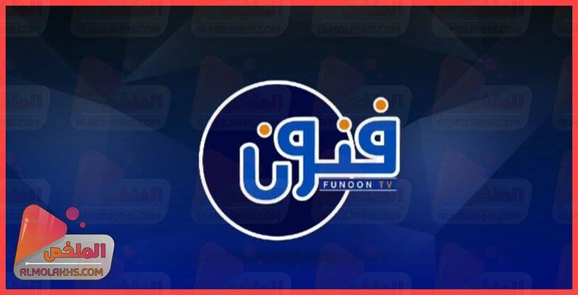 تردد قناة فنون Funoon الجديد علي النايل سات قناة فضائية كوميدية