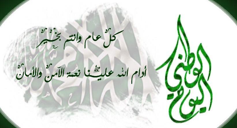 اليوم الوطني السعودي صور وعبارات رسائل تهنئة بمناسبة اليوم الوطني السعودي