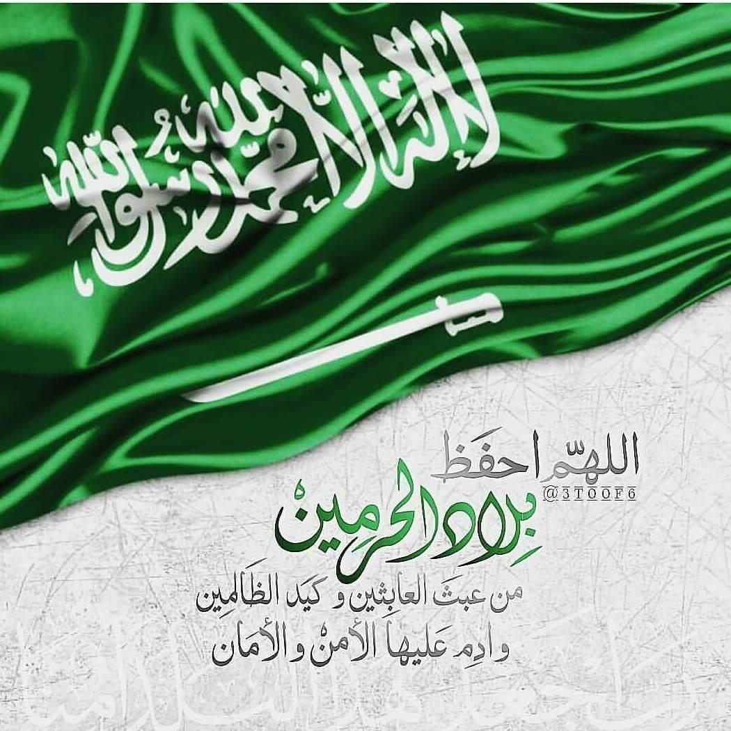 صور و عبارات رسائل تهنئة بمناسبة اليوم الوطني السعودي