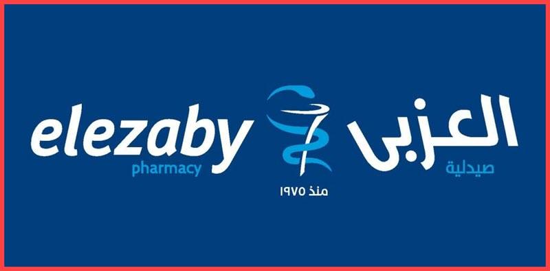 عناوين فروع صيدلية العزبى El Ezaby في مصر مع أرقام