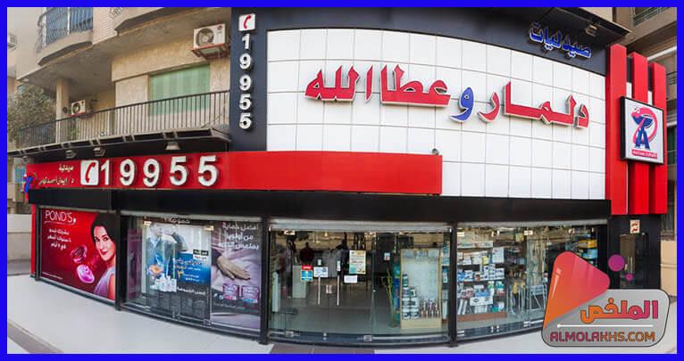 عناوين فروع صيدليات دلمار وعطا الله في جميع محافظات مصر مع