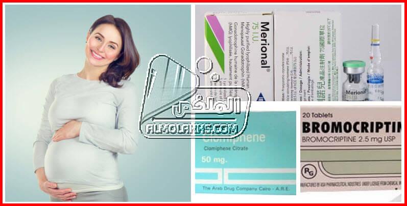 أسماء أدوية تساعد على الحمل بسرعة مع أدوية تساعد علي تنشيط المبايض وتقوية التبويض