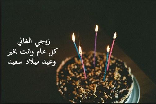 كل عام وانت بخير حبيبي عيد ميلاد سعيد