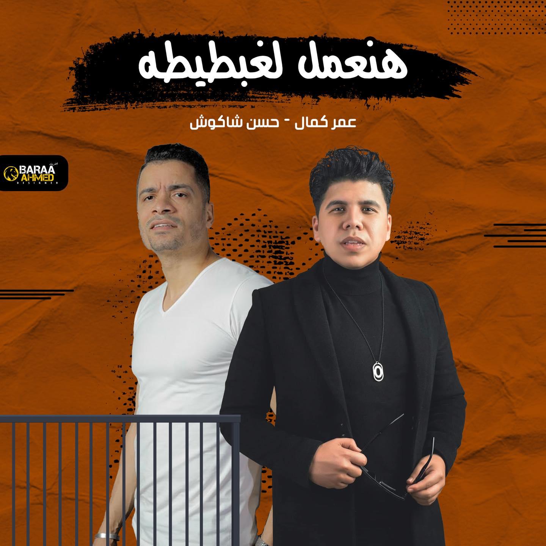 مهرجان هنعمل لغبطيطا (وركبت ال X6) للنجوم عمر كمال وحسن شاكوش