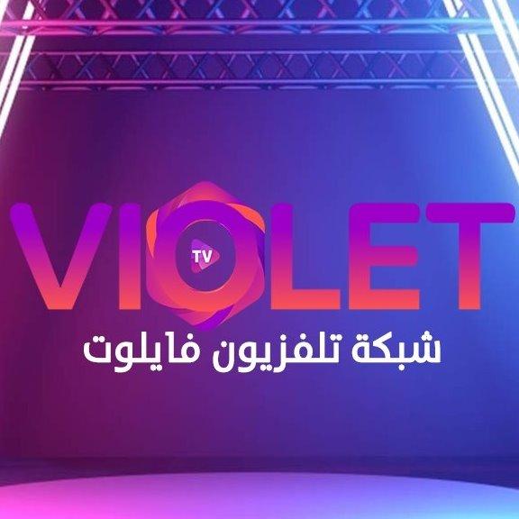 إستقبال تردد فايلوت تي في Violet TV الجديد علي النايل سات