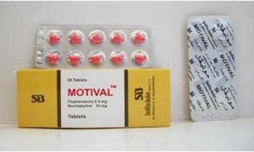 دواء موتيفال motival